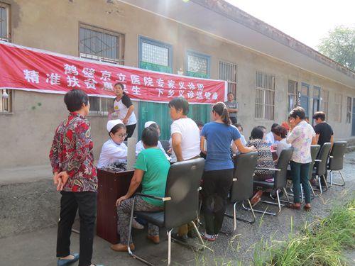 鹤山区委统战部组织开展扶贫义诊活动